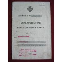 Государственная Сбер.книжка Российской Империи