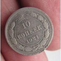 10 копеек 1921 года.