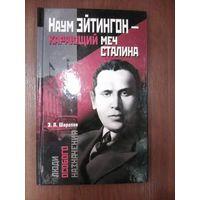Наум Эйтигон-карающий меч Сталина. Шарапов Э.П.