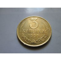 3 копейки СССР 1990 г., AU