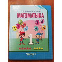 Математика для 1 класса часть 1