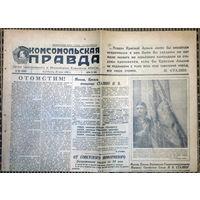 1944г. Газета Комсомольская Правда 27 мая 1944 год ВОВ И.В.Сталин