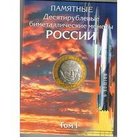 Альбом коррекс Памятные биметаллические  10-рублевые монеты России на 2 двора 4 тома