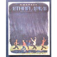 А. Майков. Летний дождь
