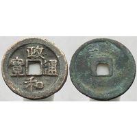 Китай Династия Северный Сун Император Хуэй-цзун (1082-1135) Девиз правления Чжэнхэ (1111-1118) номинал 2 вэня