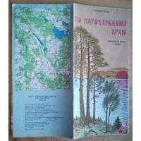 По нарочанскому краю. Туристская карта. 1992 г