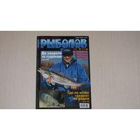 Рыболов 2003 # 2, 3, 4, 5,  цена за один номер.