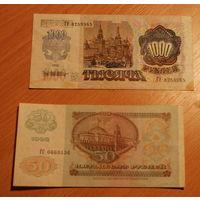 50 рублей серия ГС и 1000 рублей серия ГЭ 1992 года.