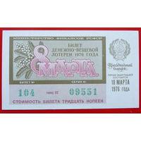 ДВЛ МФ РСФСР 30 копеек 1976 года (8 Марта).