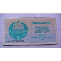 Узбекистан 25 сом 1992г.   распродажа