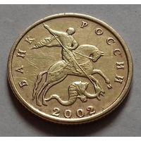 10 копеек, Россия 2002 г., М