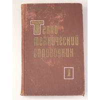 Теплотехнический справочник / Под. Ред. В.Н. Юренева и П.Д. Лебедева. Т.1. М: Энергия, 1975