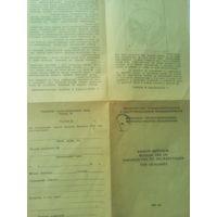 """Паспорт """"Фильтр бытовой"""" СССР"""
