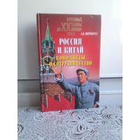 Широкорад. Россия и Китай конфликты и сотрудничество