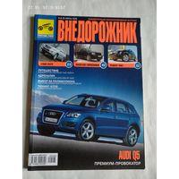 Автомобильные журналы. Цена указана за один экземпляр