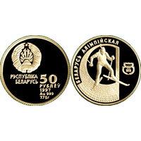 Биатлон, 50 рублей 1997, Золото. Тираж 500 шт. Редкая монета в коллекционной сохранности!