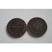 2 копейки 1917, размер оригинала, медь,  Копия