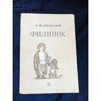 Филипок, Л. Н. Толстой