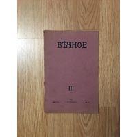 Вечное 1957 год Эмигрантская литература