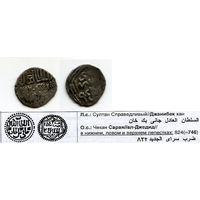 21 Золотая Орда. Джанибек хан, чекан Сарай-ал-Джедид 74х. По типу Сагдеева 226