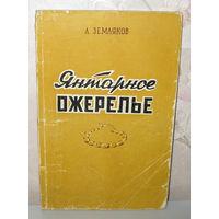 КУПЛЮ: Земляков Л. Янтарное ожерелье. 1958г.