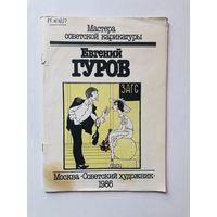 Мастера советской карикатуры Евгений Гуров, 1986г