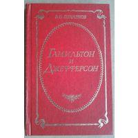 Печатнов В.О. Гамильтон и Джефферсон