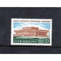 Люксембург.Ми-851.Европейский Дворец юстиции. 1972.