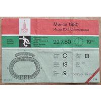 "Олимпиада 1980 года. Билет на футбол. Стадион ""ДИНАМО"". Неиспользованный."