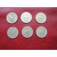20 копеек 1961 года СССР (р)