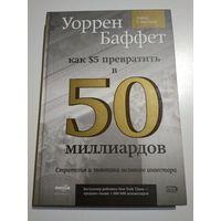 Хагстром Р. Уоррен Баффет: как 5 долларов превратить в 50 миллиардов. Стратегия и тактика великого инвестора.