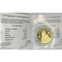 """Памятная монета """"Славянка"""" золото Au 999, 50 руб"""