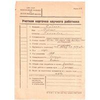 Учетная карточка научного работника в СССР. 1940-е.