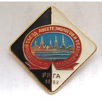 1983 г. Рига Съезд анестезиологов и реаниматологов