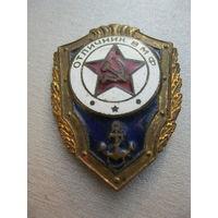 Отличник ВМФ. СССР.