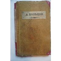Стихотворения Кольцова 1927 год
