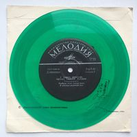 """Зеленая пластинка. У старого фонографа. Читает Сергей Есенин (7"""") Грампластинка"""
