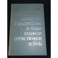 Всенародное партизанское движение в Белоруссии в годы ВОВ том 2 книга 2 ( июль - декабрь 1943 года)