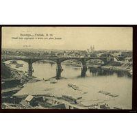 Витебск No13. Общий вид на город и мост от реки Двина
