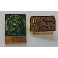 """Значки """"Мемориал братьев Знаменских 1975, 1978г. 2шт. Алюминий."""