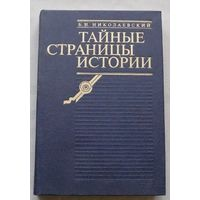 Тайные страницы истории.
