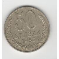 50 копеек СССР 1985 Лот С1584