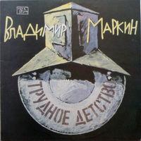 Владимир Маркин - Трудное Детство - LP - 1992