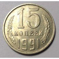 СССР, 15 копеек 1991 М