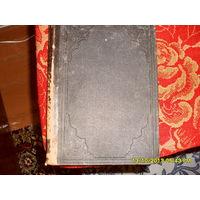 Книга Юнг Солнце