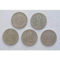 1 рубль  20 лет Победы над фашистской Германией 1965 год набор 5 шт.
