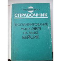 Программирование Микро ЭВМ на языке Бейсик