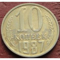 4254:  10 копеек 1987 СССР