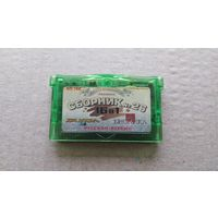 Картридж GameBoy Advance Сборник 16 в 1 не оригинал