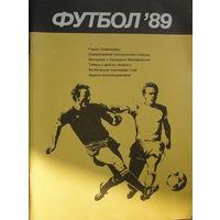 Футбол-89 Минск Справочник-календарь